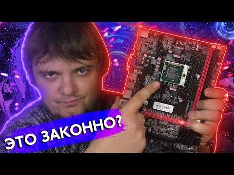 Ноутбучный процессор в обычную мать / Дичь с Китая #7