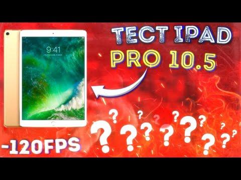 iPad Pro уже не тянет? Уничтожаем 120 FPS🔥