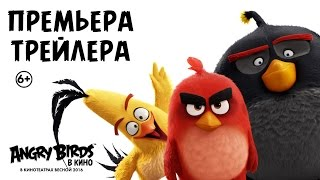 'Angry Birds в кино'_ Второй трейлер