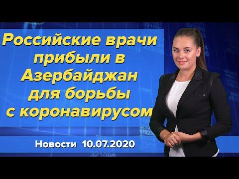 Российские врачи прибыли