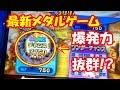 【最新メダルゲーム】ツナガロッタ2を高BETでプレイしてみた!