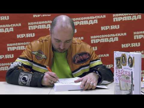 """Дмитрий Миропольский раскрыл """"Тайну трех государей"""""""
