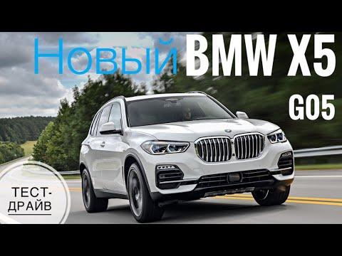 БМВ Х5 2019 - фото, цена новой модели, характеристики BMW ...