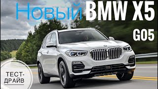 Первый тест BMW X5 /G05/ 2018