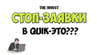 QUIK: Стоп лосс и Тейк профит в quik   Стоп заявки в квик