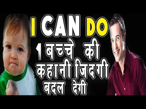 I Can Do it – Sandeep Maheshwari Motivational Video- Best Motivational Video in Hindi