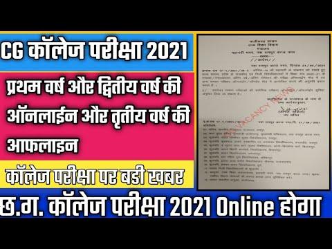 CG College Exam  2021 Online Offline Guidelines जारी // Chhattisgad College Exam News  Notification