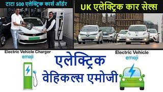 EVNews23: Electric Vehicles Emoji, Tata 500 E-Cars Order, Electric car sales UK   EVHindi
