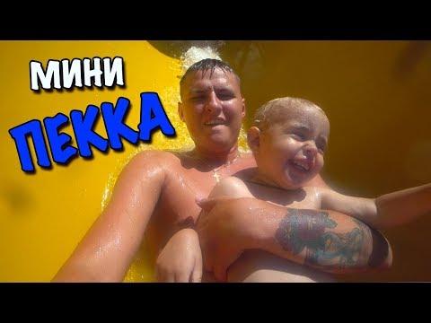 ХОЛДИК С МИНИ-ПЕККОЙ В АКВАПАРКЕ / ОДЕССА ПОСЛЕДНИЙ ДЕНЬ