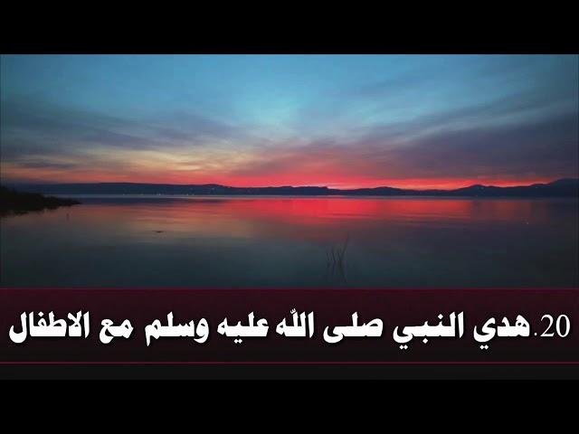 ٢٠- هدي النبي ﷺ مع الأطفال للشيخ يعقوب البنا - حفظه الله -