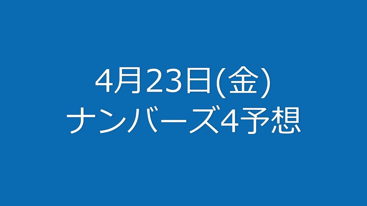 予想 ナンバーズ4 ナンバーズ3・4研究所のホームページ ナンバーズ予想・ナンバーズ当選番号