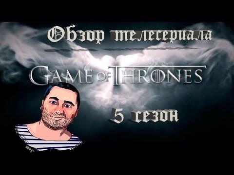 Игра престолов 7 сезон Русский Трейлер 2017 MSOT