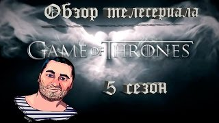 ОБЗОР телесериала ИГРА ПРЕСТОЛОВ 5 сезон/Game of Thrones Season 5