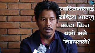 निश्चलको नजरमा अनमोल की दया सुपरस्टार ? Interview Nischal Basnet |Anmol KC, Dayahang Rai |Swastima