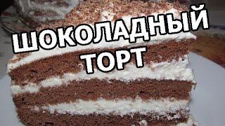 Как приготовить шоколадный торт. Рецепт вкусного шоколадного торта!
