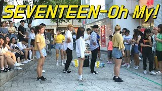 흔한남녀가 즉석으로 춘게  이정도?!?? SEVENTEEN(세븐틴) - 어쩌나(Oh My!) dance cover(댄스커버)
