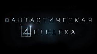 Фантастическая четверка Время для кино