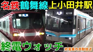 終電ウォッチ☆名鉄/鶴舞線上小田井駅 とんでもない自動放送を発見しました! 犬山線・名古屋市営地下鉄の最終電車! 八事行きなど