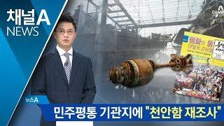 """민주평통 기관지 """"천안함 재조사해 北 누명 땐 사과"""" thumbnail"""