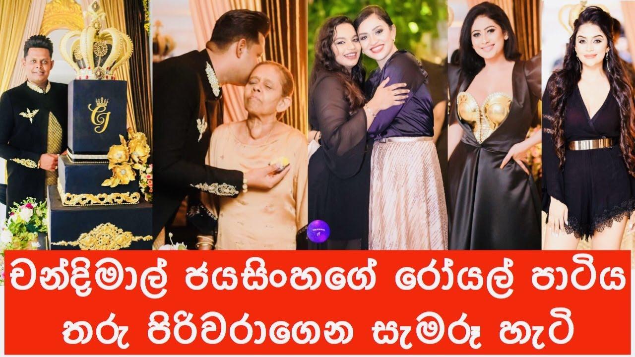 චන්දිමාල් ජයසිංහගේ රෝයල් පාටියතරු පිරිවරාගෙන සැමරූ හැටිChandimal Jayasinghe Royal Birthday Party
