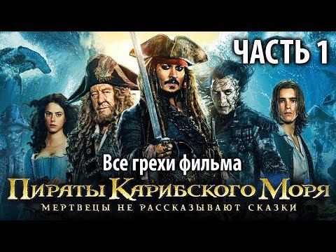 Все грехи фильма 'Пираты Карибского моря: Мертвецы не рассказывают сказки', Часть 1