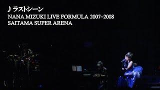 水樹奈々「ラストシーン」(NANA MIZUKI LIVE FORMULA 2007-2008)