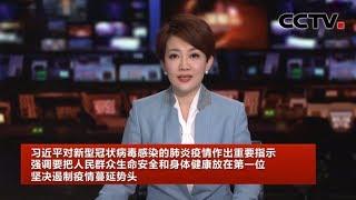 [中国新闻] 习近平对新型冠状病毒感染的肺炎疫情作出重要指示 强调要把人民群众生命安全和身体健康放在第一位 坚决遏制疫情蔓延势头 | CCTV中文国际