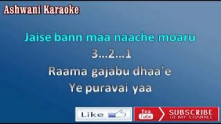 Sawan Ka Mahina Pawan Kare Sor Karaoke with female voice
