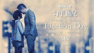 【娥頸橋之戀】楊岳橋 x 陳玉娥《勾手指尾》MV