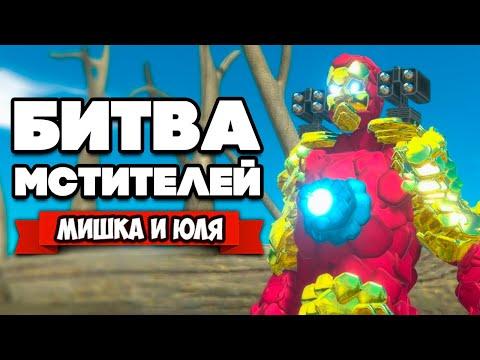 МСТИТЕЛИ и Among Us в Animal Revolt Battle Simulator