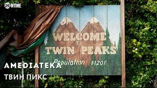 Новый Твин Пикс | Twin Peaks | Возвращение