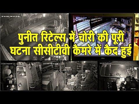 #news #apnidilli पुनीत रिटेल्स में चोरी की पूरी घटना सीसीटीवी कैमरे में कैद हुई