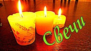 🎇СВЕЧИ СВОИМИ РУКАМИ ВИДЕО / Оригинальные Подарки / Красивые Свечи(, 2016-02-03T18:25:08.000Z)