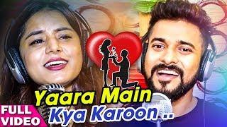 Yara Main Kya Karoon Mr.Raw King Pragyan Pramod Parida Studio Version