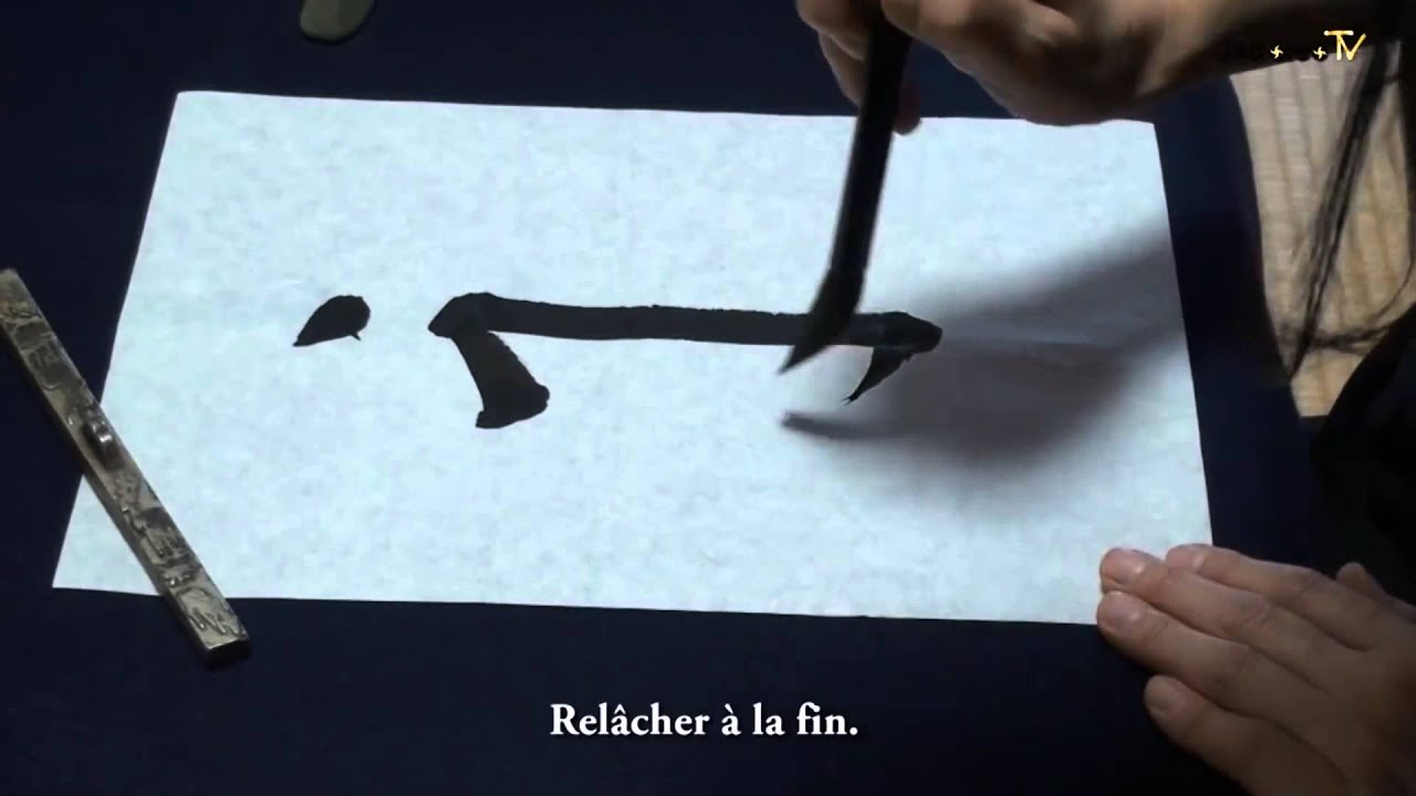 Documentaire la calligraphie japonaise youtube