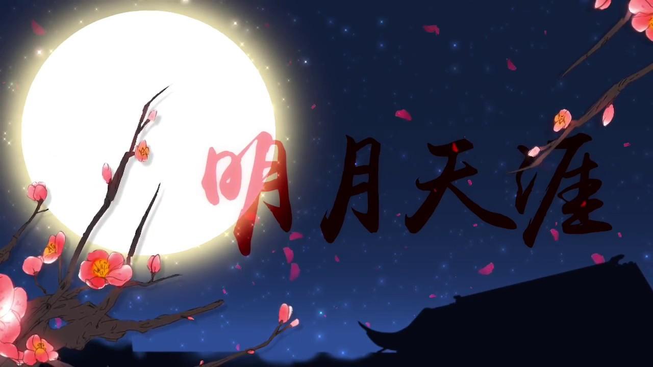 【三無x易言】明月天涯【PV付】 是敵是友,來戰吧。