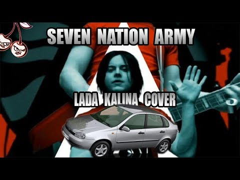 The White Stripes - Seven Nation Army (Lada Kalina Cover)