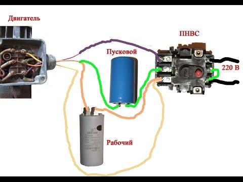 Как подключить конденсаторы для запуска электродвигателя