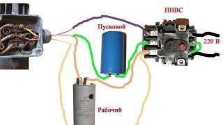 видео Как подключить однофазный электродвигатель через конденсатор
