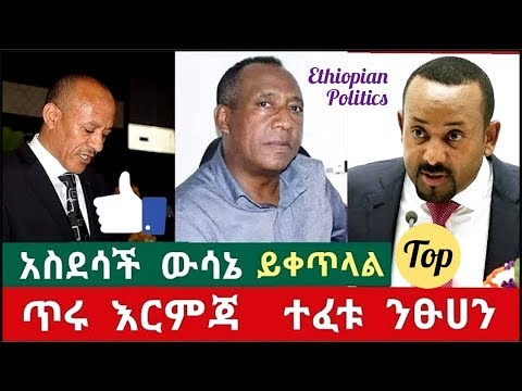 Nice move the new Amhara region officials released some prisoners