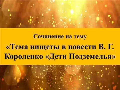 Сочинение на тему «Тема нищеты в повести В Г Короленко «Дети Под