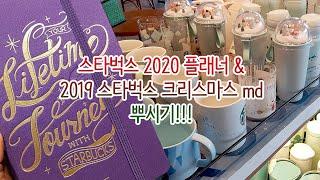 2020 스타벅스 플래너 / 스벅크리스마스 md 뿌시기