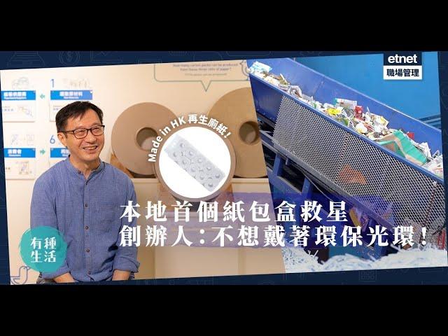 【香港造紙】拯救紙包飲品盒!「喵坊」創辦人:我是生意人,不想掛著環保光環