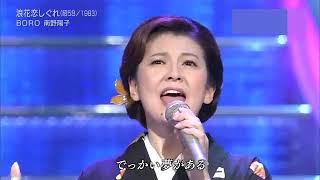 浪花恋しぐれ 作詞:たかたかし 作曲:岡千秋 芸のためなら 女房も泣か...