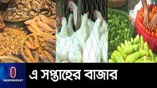 দাম বেড়েছে সব ধরণের মাছের || Market Price