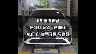 K5 순정형 듀얼 가변배기 안산 머플러튜닝 엑스트림