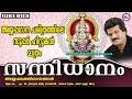 ശരണമന്ത്രങ്ങളാല് മുഖരിതമായ മണ്ഡലകാലത്ത് കേള്ക്കേണ്ട ഗാനങ്ങള് | Ayyappa Devotional Songs Malayalam