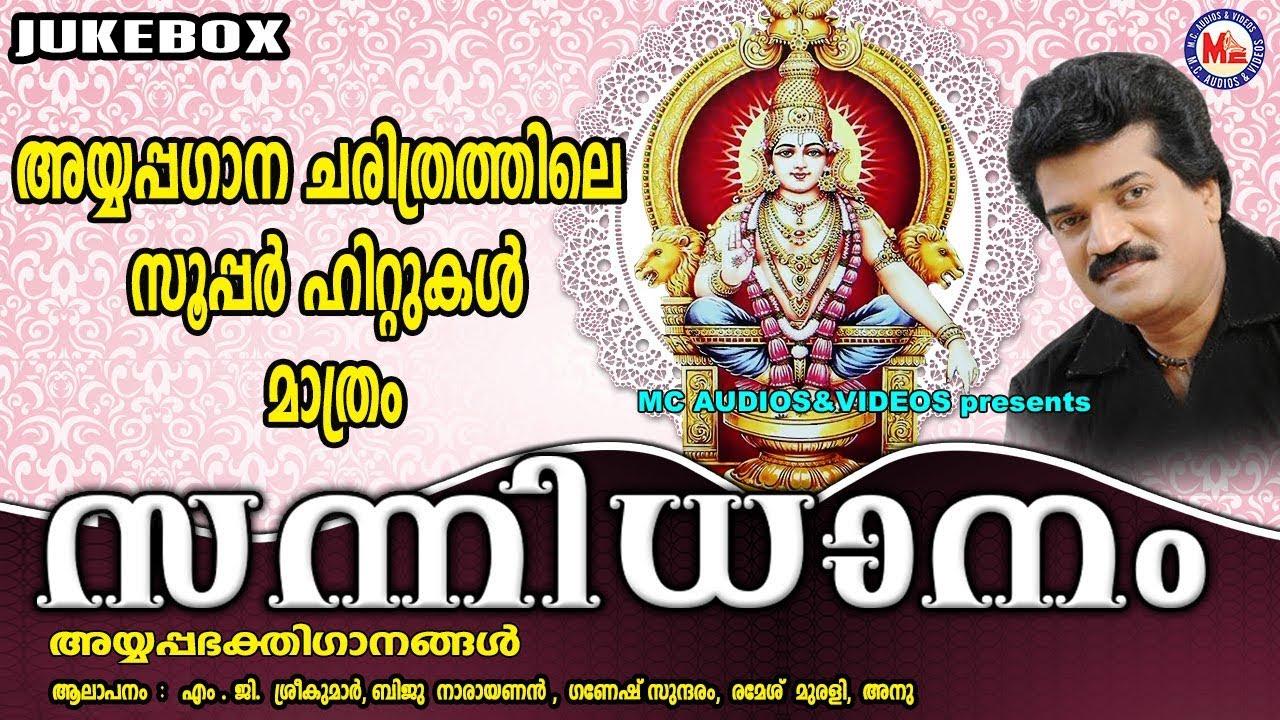Download ശരണമന്ത്രങ്ങളാല് മുഖരിതമായ മണ്ഡലകാലത്ത് കേള്ക്കേണ്ട ഗാനങ്ങള് | Ayyappa Devotional Songs Malayalam