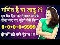 दोस्तों को चौकाने वाली मैथ ट्रिक | Amazing Math Trick in Hindi | Maths Magic | Rapid Mind