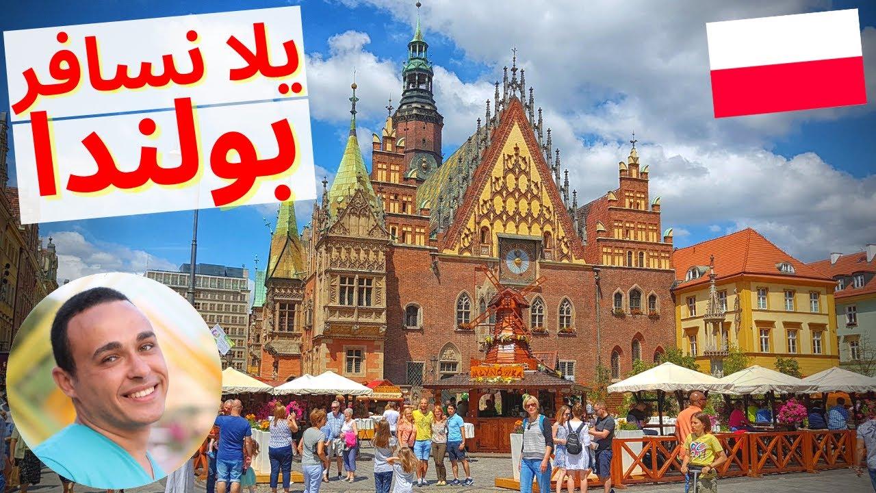 بولندا سفرية رخيصة و فيزا سهلة - بولندا سياحة 2021 - السفر الى بولندا | لف بولندا فى دقايق | Poland